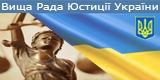 Вища рада юстиції України