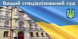 Вищий спецiалiзований суд України