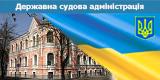 ДСА України